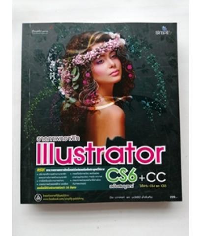 วาดภาพกราฟฟิก lllustrator CS6+CC