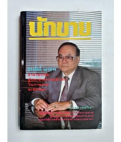 นิตยสารนักขายปีที่ 2 ฉบับที่ 22