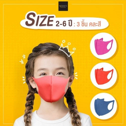 mask 2-6