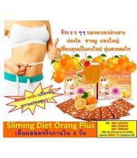 New...Sliming Diet Orange Plus  สลิมมิ่งไดเอทออเร้นท์พลัส 10 ซอง พิเศษ 130 บาท