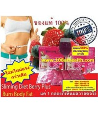 Sliming Diet Berry Plus สลิมมิ่งไดเอทเบอร์รี่พลัส 36 กล่อง 98 บาท ค่าส่งตามจริง