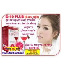 D-10 plus Collagen 6000 mg.ดีเท็นพลัสคอลลาเจน+อาหารผิวรวมทั้งหมด12 ชนิดพิเศษ6=270