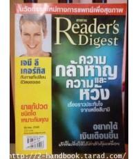 Reader\'s Digest มีนาคม 2548