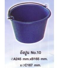 ถังปูน 10 สีน้ำเงิน N