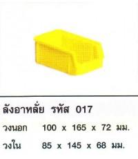 ลังอะไหล่ 017 สีเหลือง A