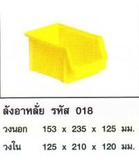 ลังอะไหล่ 018 สีเหลือง A
