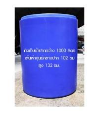 ถังเก็บน้ำT-1000 Lt(ปากกว้าง) CC