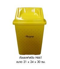 ถังขยะ+ฝาแกว่ง 661-T สีเหลือง