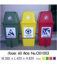 ถังขยะ 60 Lt O01003 สีแดง มีลิ้น