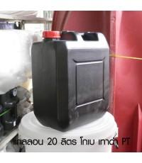 แกลลอน 20 Lt AD 1.2 kg สีดำ
