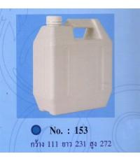 แกลลอน 5 Lt 153 สีขาว
