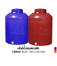 แทงค์น้ำกลม T-2000/60 สีส้ม