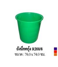 ถังน็อคกุ้ง R-200/8 สีส้ม