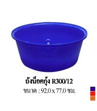 ถังน็อคกุ้ง R-300/12 สีน้ำเงิน