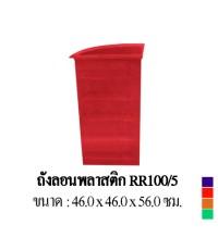 ถังลอน RR-100/5 สีน้ำเงิน