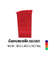 ถังลอน RR-100/5 สีเขียว