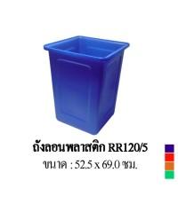 ถังลอน RR-120/5 สีเขียว