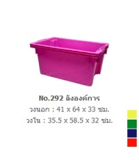 ลังทึบองค์การ 292 สีเหลือง