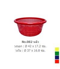 หลัว NO.082 สีแดง