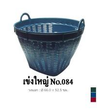 เข่ง NO.084 สีน้ำเงิน