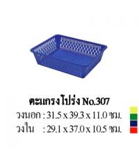 ตะแกรงโปร่ง 307 สีน้ำเงิน
