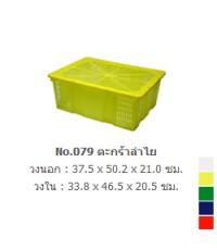ตะกร้าลำไย No.079 สีเหลือง