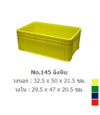 ลังทึบ NO.145 สีเขียว