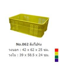 ลังโปร่ง NO.062 สีเหลือง