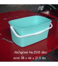 ถังน้ำชูเกอร์ 2535 สีเขียว