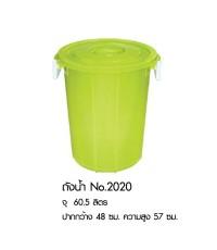 ถังน้ำ No.2020 สีชมพู