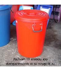 ถังน้ำ+ฝา 19 gl สีแดง vcp