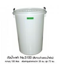 ถังน้ำ+ฝา 100 Lt 5100 สีขาว A