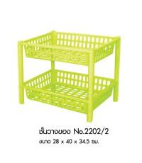 ชั้นวางของ No.2202/2 สีเขียว