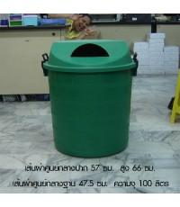 ถังขยะ+ฝามีช่อง B-100-02 สีเขียว