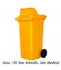 ถังขยะ 120 Lt 1 ช่อง สีเหลือง V