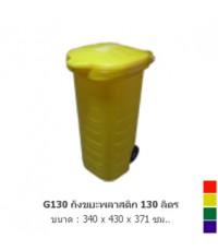 ถังขยะ G-130 Lt ฝาเรียบ สีเหลือง