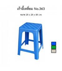 เก้าอี้เหลี่ยม No.363/1