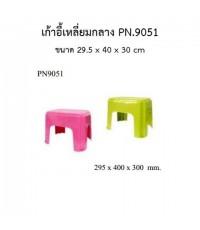 เก้าอี้เหลี่ยม PN.9051