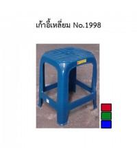 เก้าอี้เหลี่ยม No.1998 N-B