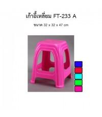 เก้าอี้เหลี่ยม FT-233 A