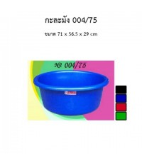 กะละมัง No.004/75 (สีเขียว)