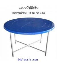 หน้าโต๊ะจีน+ขาเหล็กครบชุด สีน้ำเงิน