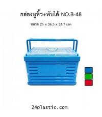 กล่องหูหิ้ว+พับได้No.B-48 คละสี (ชมพู ฟ้า เขียว)