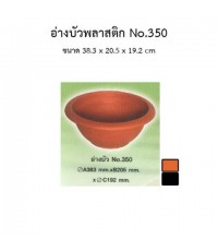 อ่างบัวพลาสติกNo.350 สีอิฐ