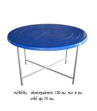 หน้าโต๊ะจีน130ซม.+ขาเหล็ก(น้ำเงิน)