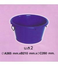กะละมัง น.ส.2 สีฟ้า