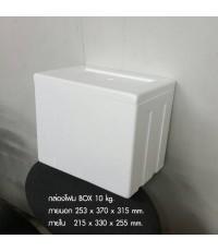 กล่องโฟมBox 10 kg. 253x370x315mm.
