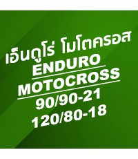 ยางใส่ CRFL Rally KLX250  FE250