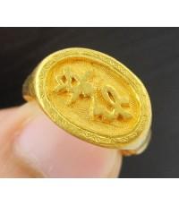 แหวน ปีกกา อักษรจีน ทอง100 ทองเก่า งานโบราณ ความหมายดี นน. 7.58 g