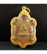 เหรียญ พญาเต่าเรือน หลวงปู่หลิว ออกวัดโลกานุเคราะห์ เนื้อทองแดง ปี 2538 เลี่ยมทอง ยกซุ้ม นน. 12.38 g